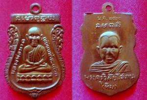 Luang Pu thuad Rian 2nd Batch BE 2530 Wat Chang Hai (Collage)