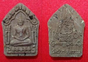 Phra Khun Paen - Wat Palelai - BE 2558