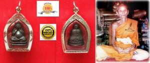 Pra Pidta -LP Dee -Wat Praroop - BE 2500