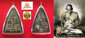 Rean Prajouw 7 Praong LP Jong Wat Natangnok BE 2485